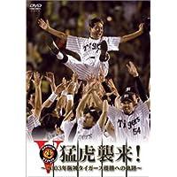 猛虎襲来!-2003年阪神タイガース優勝への軌跡- [DVD]