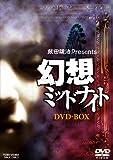 幻想ミッドナイト DVD BOX[DVD]