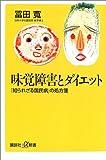 味覚障害とダイエット—「知られざる国民病」の処方箋 (講談社プラスアルファ新書)