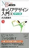 キャリアデザイン入門〈2〉専門力編 (日経文庫)