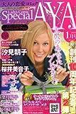 Special AYA (スペシャルアヤ) 2009年 01月号 [雑誌]