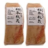 「肉工房 松本秋義」すっごいベーコンのブロック800g (400g×2)