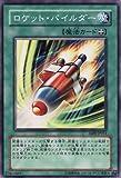 遊戯王 ロケット・パイルダー 【ノーマル】 ABPF-JP051 ×3枚組セット