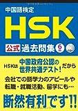 中国語検定 HSK 公式 過去問集 6級 CD付 [単行本(ソフトカバー)] / 株式会社スプリックス, 国家漢弁/孔子学院総部 (著); スプリックス (刊)