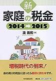 新 家庭の税金 2014-2015
