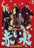 赤い水[DVD]