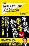 阪神タイガースのすべらない話 Forest2545新書