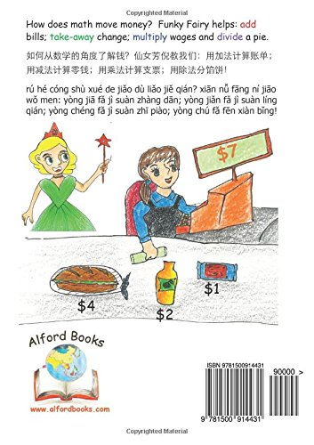 Money Math   Pinyin  A5  Trade Version: -With Funky Fairy