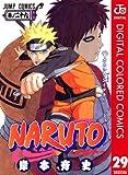NARUTO―ナルト― カラー版 29 (ジャンプコミックスDIGITAL)