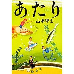 あたり(魚信)