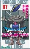 ドラゴンクエストエデンの戦士たち 7 (ガンガンコミックス)