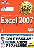 マイクロソフト オフィス教科書 Excel 2007(Microsoft Certified Application Specialist) (マイクロソフトオフィス教科書)
