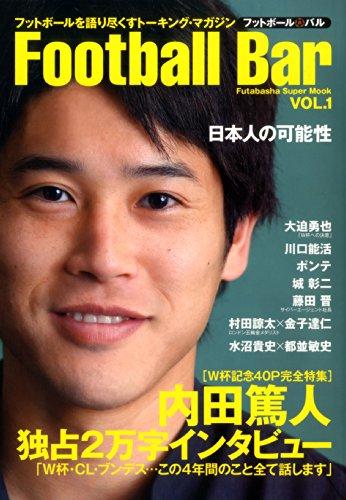 フットボール・バル-内田篤人完全特集号- (双葉社スーパームック)