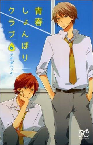 青春しょんぼりクラブ 6 (プリンセスコミックス)