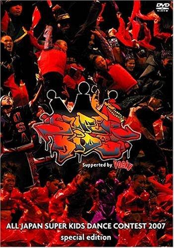 ALL JAPAN SUPER KIDS DANCE CONTEST 2007【スペシャル・エディション】 [DVD]