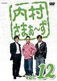 内村さまぁ~ず vol.12 [DVD]