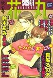 小説花丸 2008年 10月号 [雑誌]