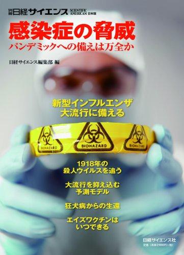感染症の脅威