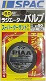 PIAA ( ピア ) 樹脂製ラジエーターバルブ SV60