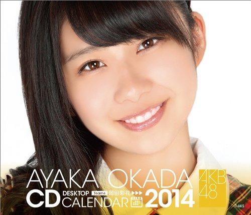 (卓上)AKB48 岡田彩花 カレンダー 2014年