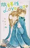 放課後Love age (マーガレットコミックス)