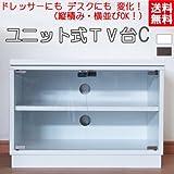 ユニット式TV台 C(yt-60g) (ホワイ�