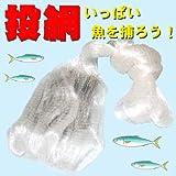 魚捕り用 漁具「投網」 1000目