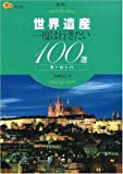 世界遺産 一度は行きたい100選 ヨーロッパ (楽学ブックス―海外)