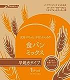 Panasonic 食パン早焼きコース用パンミックス (1斤分×5) SD-MIX105A