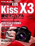 Canon EOS Kiss X3 親切マニュアル (マイコミムック) (MYCOMムック デジタル一眼レフFan別冊)
