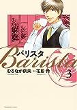 バリスタ 3 (芳文社コミックス)
