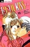 トリプルKISS(1) (フラワーコミックス)