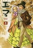 エマ 8巻 ビームコミックス(ハルタ)