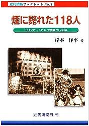 煙に斃れた118人―千日デパートビル大惨事から30年 (近代消防ブックレット)