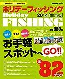 ホリデーフィッシング2014[関西版] (別冊関西のつり 125)