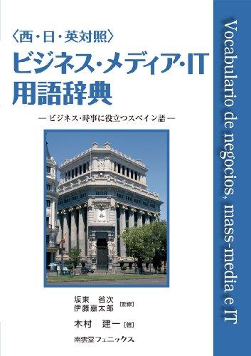 ビジネス・メディア・IT用語辞典