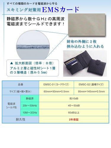 「EMSカード(2枚組)」スキミング&磁気データ保護&誤徴収防止!パスケースの中に入れるだけであなたのカードを護ります!
