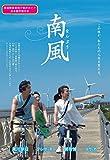 南風[DVD]