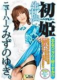 初姫~大きなペニクリは好きですか!?~ニューハーフみずのゆき。 [DVD]