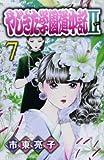 やじきた学園道中記2 7 (プリンセスコミックス)