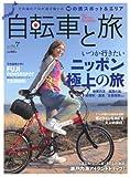 自転車と旅 Vol.7 (ブルーガイド・グラフィック)