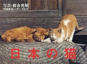 2016年カレンダー 日本の猫 ([カレンダー])