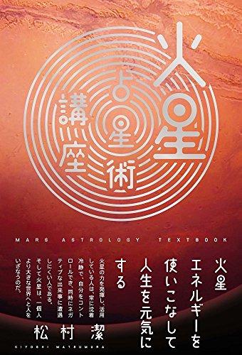 火星占星術講座 ~火星エネルギーを使いこなして人生を元気にする~