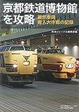 京都鉄道博物館を攻略 -展示車両搬入大作戦の記録-