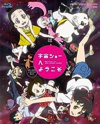 宇宙ショーへようこそ 【完全生産限定版】  [Blu-ray]