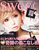 sweet (スウィート) 2011年 10月号 [雑誌]