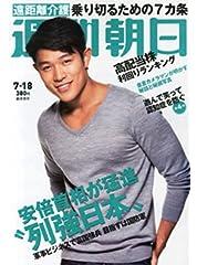 週刊朝日 2014年 7/18号
