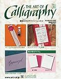 趣味のカリグラフィーレッスン 2013年 8/21号 [分冊百科]