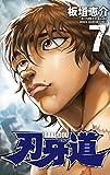 刃牙道(7): 少年チャンピオン・コミックス