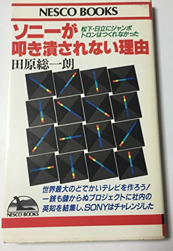 why-sony-is-not-crushed-duster-jumbotron-did-not-make-the-matsushita-hitachi-nesco-books-1986-isbn-4